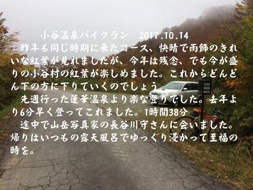 10月14日中土から小谷温泉・蒲池・湯峠までのバイクラン (4) (520x390)