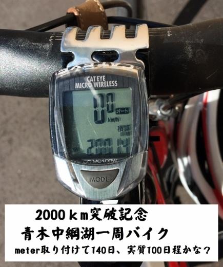 バイク記録