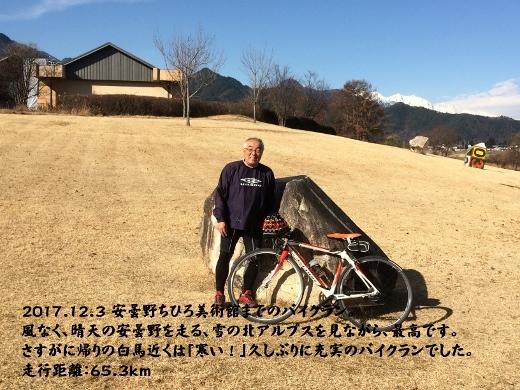 安曇野ちひろ美術館までのバイクラン (520x390)