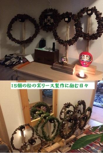 松の実リース製作 (351x520)