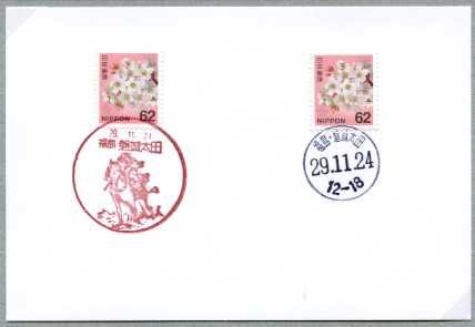 0240磐城太田