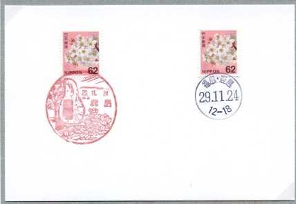 0242鹿島
