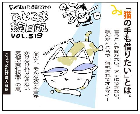 絵日記519