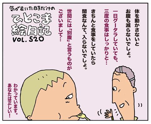 絵日記520