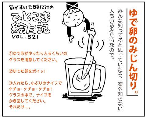 絵日記521