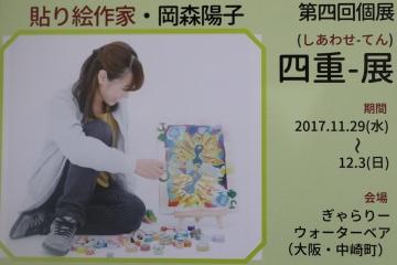 20171118岡森1_MG_0037