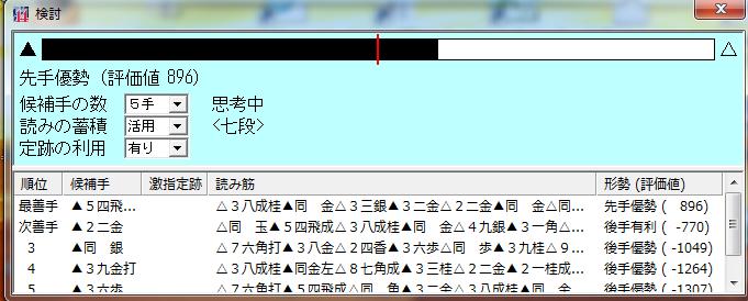 20171125-01●ピヨ帝六段検討モード