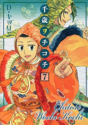 D・キッサン『千歳ヲチコチ』第7巻