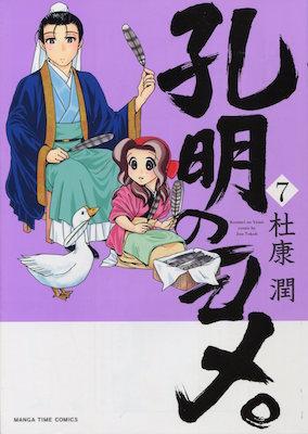 杜康潤『孔明のヨメ。』第7巻
