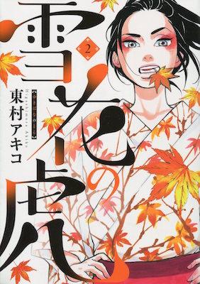 東村アキコ『雪花の虎』第2巻
