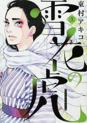 東村アキコ『雪花の虎』第3巻