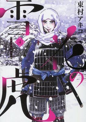 東村アキコ『雪花の虎』第4巻