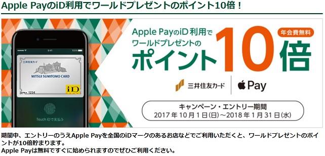 201710三井住友IDキャンペーン