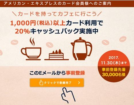 AMEX201710キャンペーン①