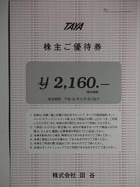 田谷2017.11