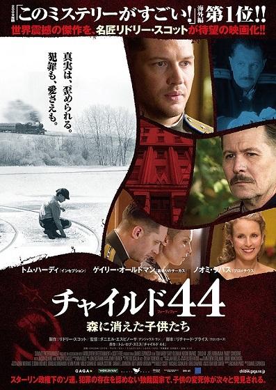 「チャイルド44」