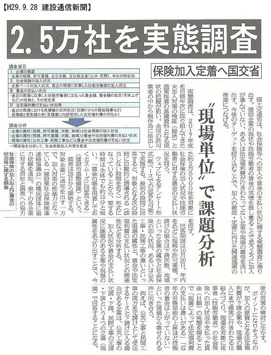 170928 社会保険等実態調査実施・国土交通省:建設通信