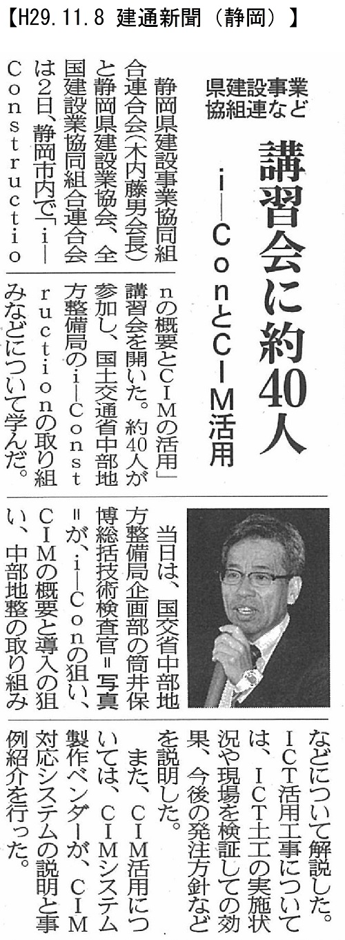171108 H29 i-Con研修(静岡):建通新聞(静岡)