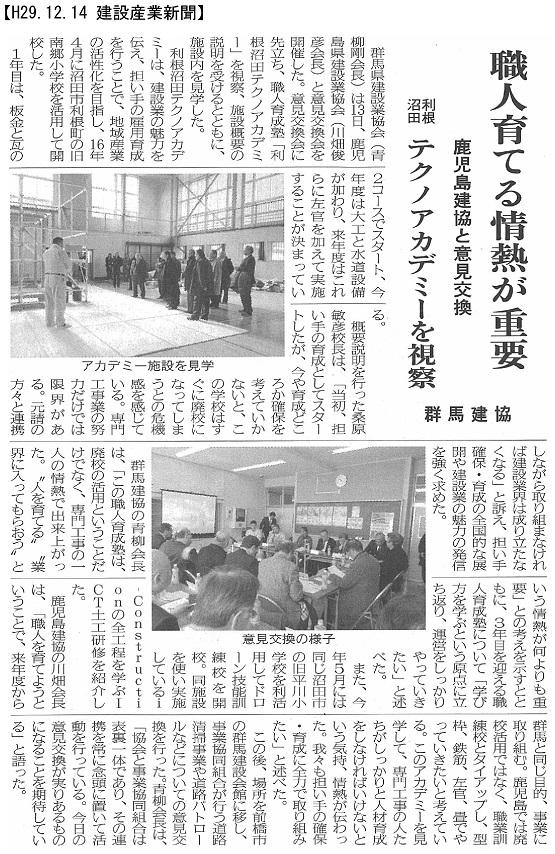 171214 鹿児島県協会、利根沼田テクノアカデミー等を視察(協会・組合と意見交換):建設産業