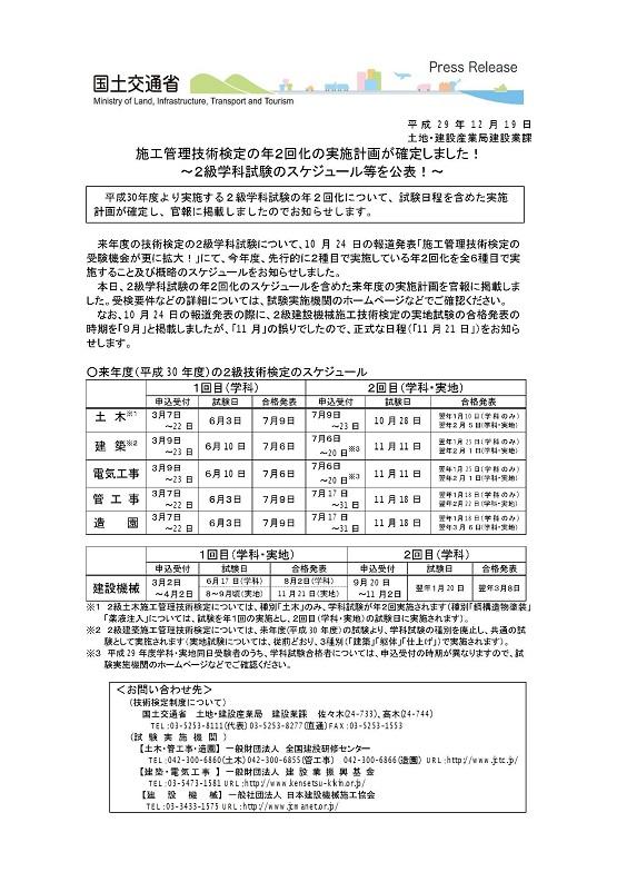 171219 施工管理技術検定年2回化実現計画確定:国土交通省