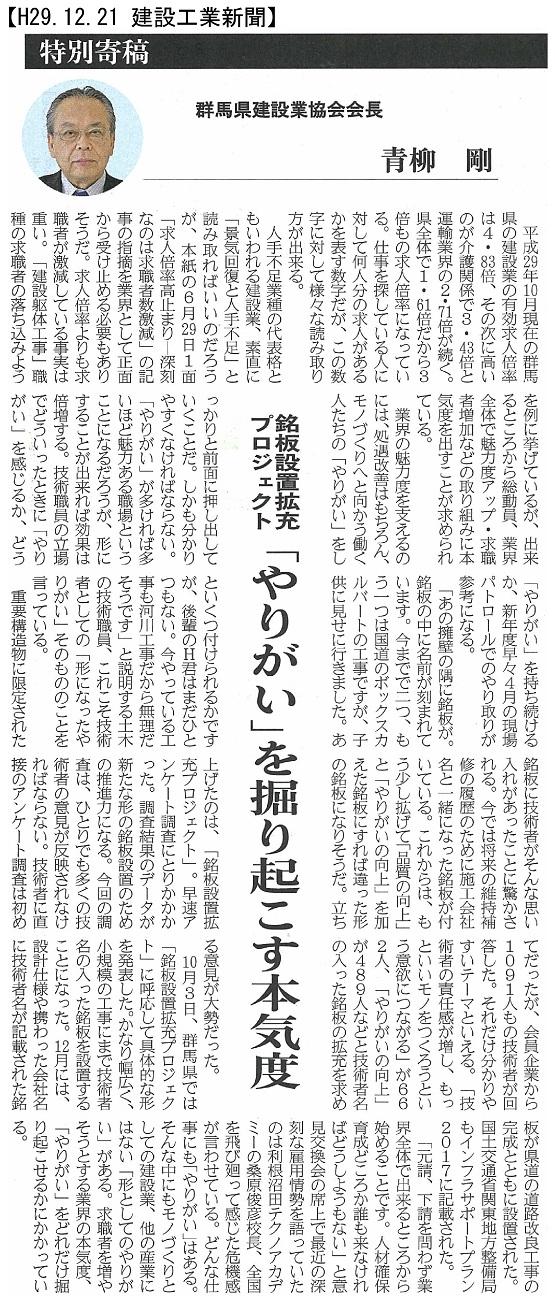 171221 【会長寄稿】銘板設置拡充プロジェクト(群馬協会長):建設工業