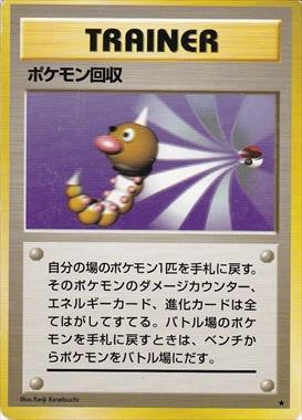 171012_t_pmcg1_pokemonkaishuu.jpg