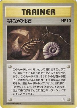 171012_t_pmcg3_nanikanokaseki.jpg
