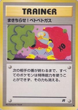 171012_t_pmcg4_makichirasebetobetogasu.jpg