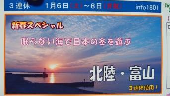 富山info
