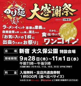 大つけ麺博 大感謝祭2017