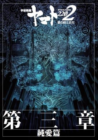 宇宙戦艦ヤマト2202 愛の戦士たち 第三章「純愛篇」0001