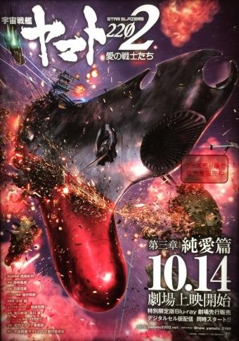 宇宙戦艦ヤマト2202 愛の戦士たち 第三章「純愛篇」0002