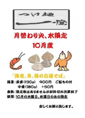 海老、貝、鶏の白湯そば