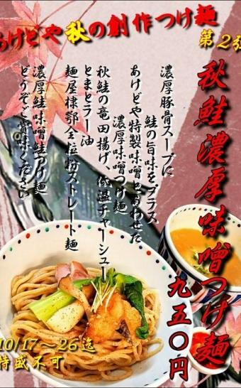 秋鮭濃厚味噌つけ麺
