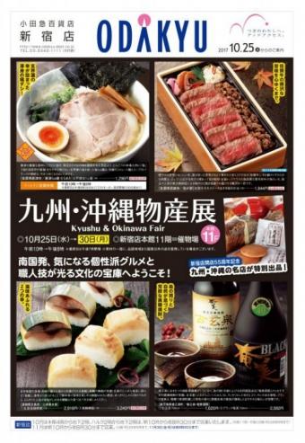 小田急新宿店 九州・沖縄物産展2017