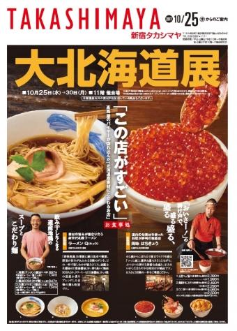 新宿タカシマヤ大北海道展2017