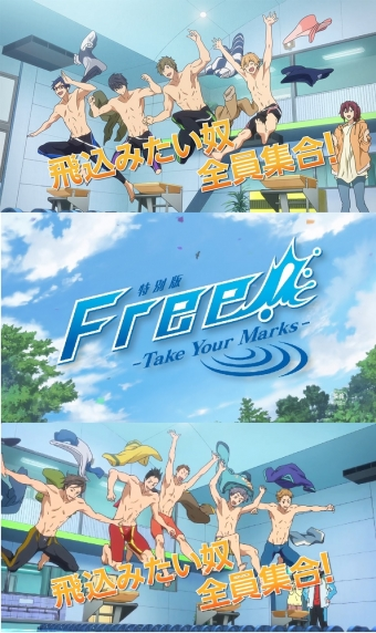 特別版 Free!-Take Your Marks-0003