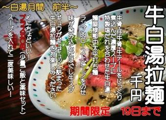 牛白湯拉麺