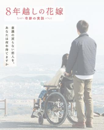 8年越しの花嫁 奇跡の実話0003