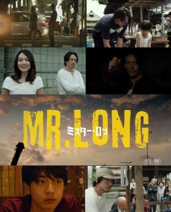 MR.LONG ミスター・ロン0003