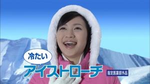 fujimotoyuki_icetroche_010.jpg