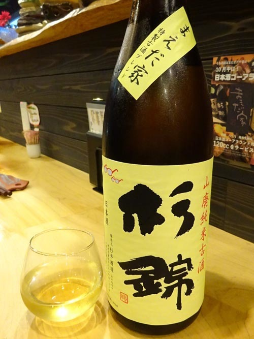 18杉錦オリジナル古酒ブレンド