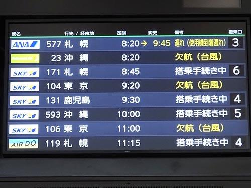 04神戸遅れ
