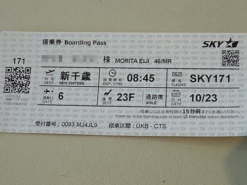 06チケット