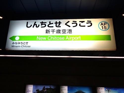 09空港駅