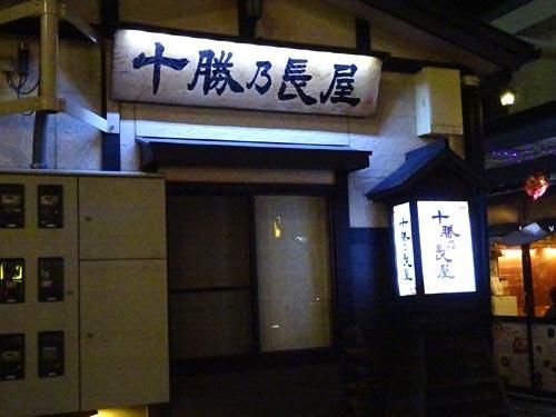 34十勝乃長屋