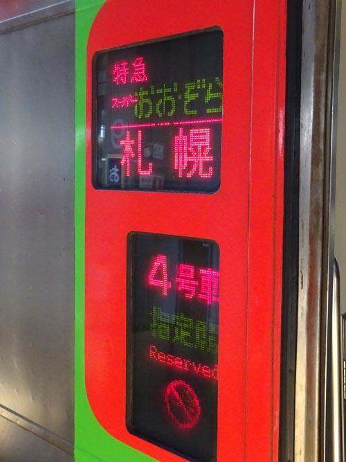 03札幌行き