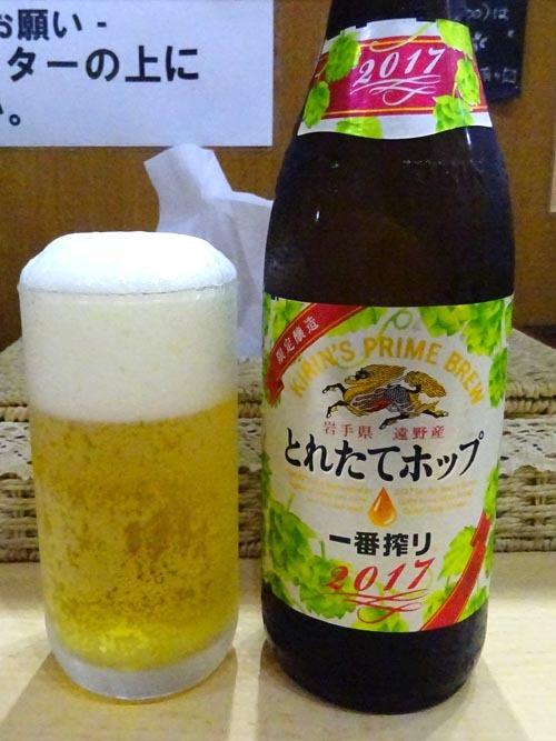45瓶ビール