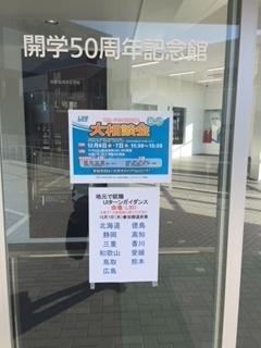 同志社大学 京田辺キャンパス