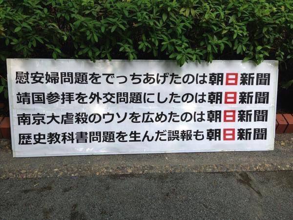 朝日新聞の罪